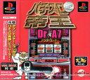 【中古】パチスロ帝王mini 〜Dr.A7〜ソフト:プレイステーションソフト/パチンコパチスロ・ゲーム