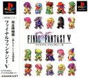 【中古】ファイナルファンタジー5ソフト:プレイステーションソフト/ロールプレイング・ゲーム