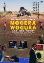 【中古】Mogera Wogura 【DVD】/大杉漣...