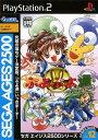 【中古】ぷよぷよ通 パーフェクトセット SEGA AGES 2500シリーズ Vol.12ソフト:プレイステーション2ソフト/パズル・ゲーム