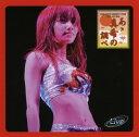 【中古】後藤真希コンサートツアー2004秋 あゝ真希の