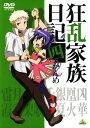 【中古】狂乱家族日記 四かんめ/藤村歩DVD/OVA