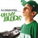 其它 - 【中古】ON MY BLOCK/DJ HIRAKATSUCDアルバム/洋楽