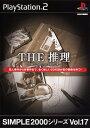 【中古】THE 推理 〜新たなる20の事件簿〜 SIMPLE2000シリーズ Vol.17ソフト:プレイステーション2ソフト/アドベンチャー・ゲーム