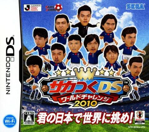 【中古】サカつくDS ワールドチャレンジ2010