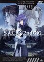 【中古】3.攻殻機動隊 S.A.C. 2nd GIG 【DVD】/田中