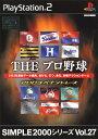 【中古】THE プロ野球 〜2003ペナントレース〜 SIMPLE2000シリーズ Vol.27ソフト:プレイステーション2ソフト/スポーツ・ゲーム