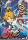 【中古】3.VIEWTIFUL JOE 【DVD】/関智一DVD/男の子