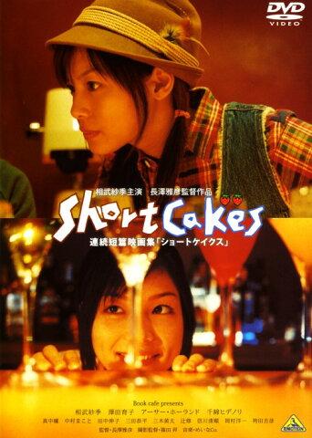 【中古】Short Cakes 【DVD】/相武紗季
