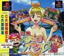 【中古】三洋パチンコパラダイスソフト:プレイステーションソフト/パチンコパチスロ・ゲーム