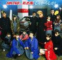 【中古】「しぇからしか!」(DVD付)(TYPE−A)/HKT48 feat. 氣志團CDシングル/邦楽