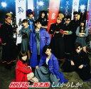 【中古】「しぇからしか!」(DVD付)(TYPE−C)/HKT48 feat. 氣志團CDシングル/邦楽