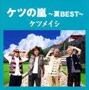 【中古】ケツの嵐〜夏BEST〜/ケツメイシCDアルバム/邦楽