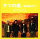 【中古】ケツの嵐〜秋BEST〜/ケツメイシCDアルバム/邦楽