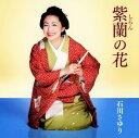 【中古】紫蘭の花/おおつごもり(大晦日)/石川さゆりCDシングル/演歌歌謡曲