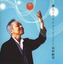【中古】夢人〜ユメジン〜(DVD付)/谷村新司CDシングル/演歌歌謡曲