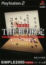 【中古】THE 棋力検定 〜楽しく学べる囲碁入門〜 SIMPLE2000本格思考シリーズ Vol.5ソフト:プレイステーション2ソフト/テーブル・ゲーム