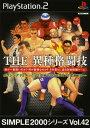 【中古】THE 異種格闘技 ボクシングVSキックVS空手VSプロレスVS柔術VS… SIMPLE2000シリーズ Vol.42ソフト:プレイステーション2ソフト/スポーツ・ゲーム