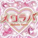 【中古】メロラバ(Melodic Lover)/オムニバスCDアルバム/邦楽