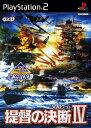 【中古】提督の決断4KOEITheBestソフト:プレイステーション2ソフト/シミュレーション・ゲーム
