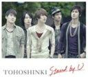 【中古】Stand by U(DVD付)/東方神起CDシング...