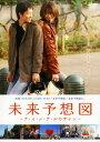 【中古】未来予想図 ア・イ・シ・テ・ルのサイン/松下奈緒DVD/邦画ラブロマンス