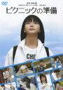 【中古】ピクニックの準備 【DVD】/加藤ローサ...