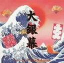 【中古】ベストアルバム大銀幕/中島みゆきCDアルバム/なつメロ