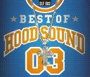 【中古】BEST OF HOOD SOUND 03 MIXED BY DJ☆GO/オムニバスCDアルバム/邦楽
