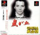 【中古】CINEMA英会話 「嵐が丘」ソフト:プレイステーションソフト/その他・ゲーム