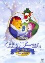 【中古】期限)くまのプーさん 冬の贈…10周年記念版【DVD】