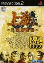 【中古】上海 三国牌闘儀 super value 2800ソフト:プレイステーション2ソフト/パズル・ゲーム