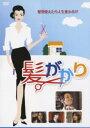 【中古】髪がかり 【DVD】/夏木マリDVD/邦画ドラマ
