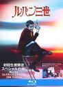 【中古】ルパン三世 (2014) コレクターズ・エディション/小栗旬ブルーレイ/邦画アクション