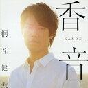 【中古】香音−KANON−/桐谷健太CDアルバム/邦楽