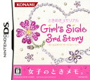 【中古】ときめきメモリアル Girl's Side 3rd Storyソフト:ニンテンドーDSソフト/恋愛青春 ゲーム