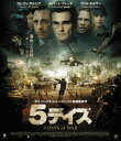 【中古】5デイズ (映画) 【DVD】/ルパート・フレンド