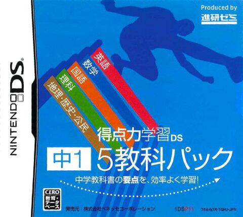 【中古】得点力学習DS 中1・5教科パック (2012年度版)