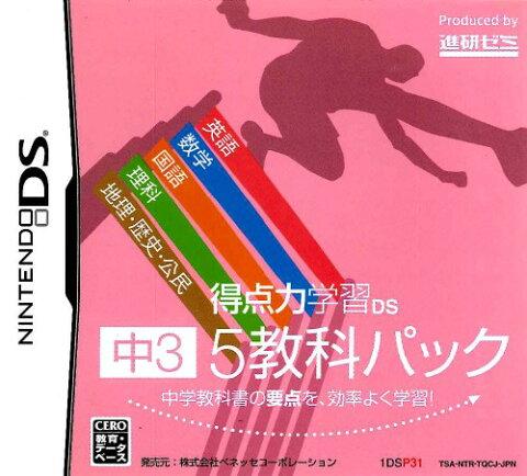 【中古】得点力学習DS 中3・5教科パック (2012年度版)