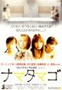 【中古】ナマタマゴ/モーニング娘DVD/邦画青春