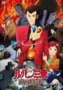 ルパン三世 血の刻印 永遠のmermaid /栗田貫一DVD/コミック