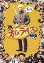 【中古】オムライス 【DVD】/木村祐一DVD/邦画コメディ