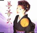 【中古】夢華火/夏木綾子CDシングル/演歌歌謡曲