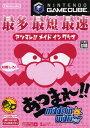 【中古】あつまれ!! メイド イン ワリオソフト:ゲームキューブソフト/任天堂キャラクター ゲーム