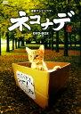 【中古】ネコナデ (TV版) BOX 【DVD】/小木茂光