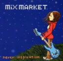 朋克, 硬核 - 【中古】never inspiration/MIX MARKETCDシングル/邦楽パンク/ラウド