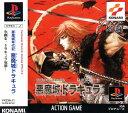 【中古】悪魔城年代記 悪魔城ドラキュラソフト:プレイステーションソフト/アクション・ゲーム
