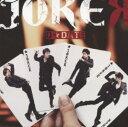 【中古】JOKER(初回限定盤A)(DVD付)/D☆DATECDシングル/邦楽