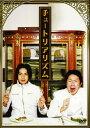 【中古】チュートリアル/チュートリアリズム 【DVD】/チュートリアルDVD/邦画バラエティ