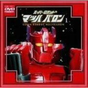【中古】1.スーパーロボット マッハバロン 【DVD】/下塚誠DVD/特撮